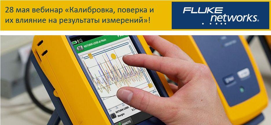 28 мая вебинар Fluke Networks «Калибровка, поверка и их влияние на результаты измерений»