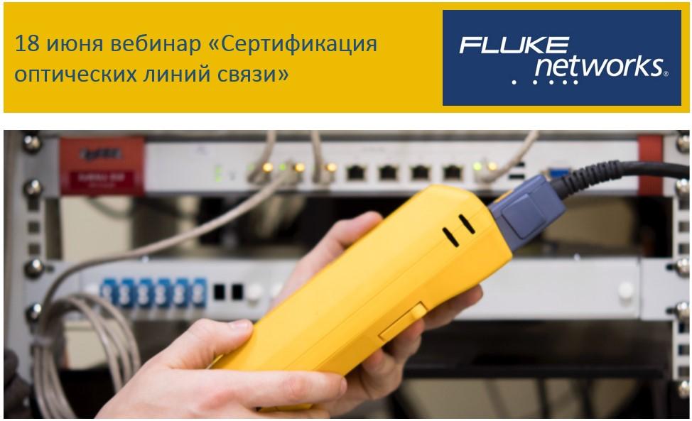 18 июня вебинар Fluke Networks «Сертификация оптических линий связи»