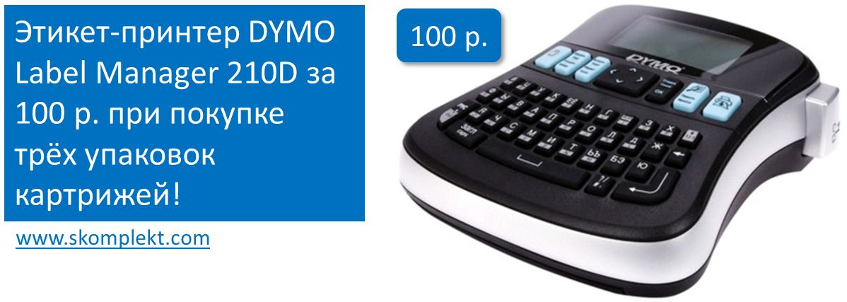 Этикет-принтер DYMO Label Manager 210D за 100 р!