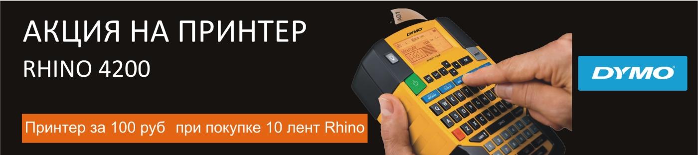 Индустриальный ленточный этикет-принтер DYMO Rhino 4200 за 100 руб!
