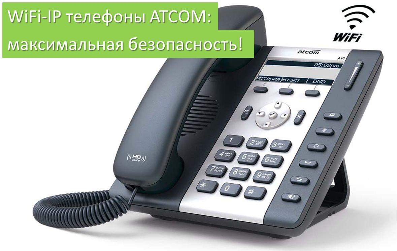 WiFi-IP телефоны ATCOM: максимальная безопасность гарантирована!