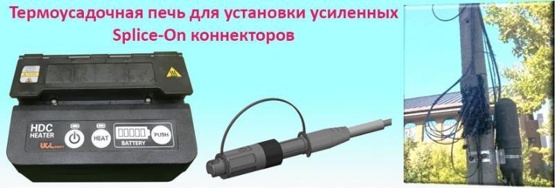 Новинка от Ilsintech – термоусадочная печь для уличных оптических коннекторов