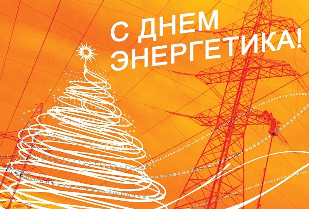 Поздравляем с Днем Энергетика