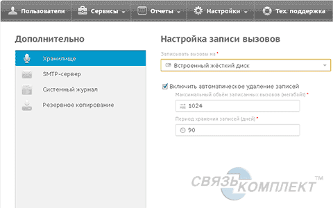 Orange[uc]e меню записи телефонных разговоров
