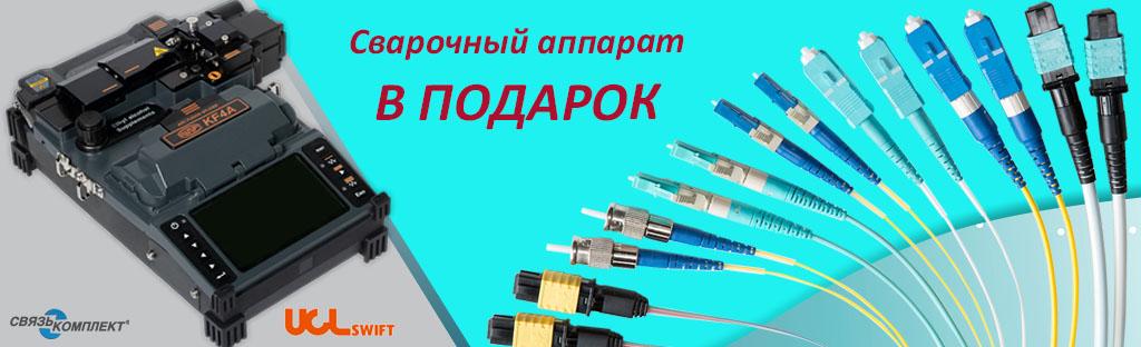 Купите Splice On коннекторы и получите сварочный аппарат для ВОЛС в подарок!