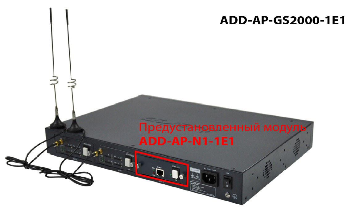Сэкономьте $500 при покупке GSM-шлюза AddPac с модулем E1