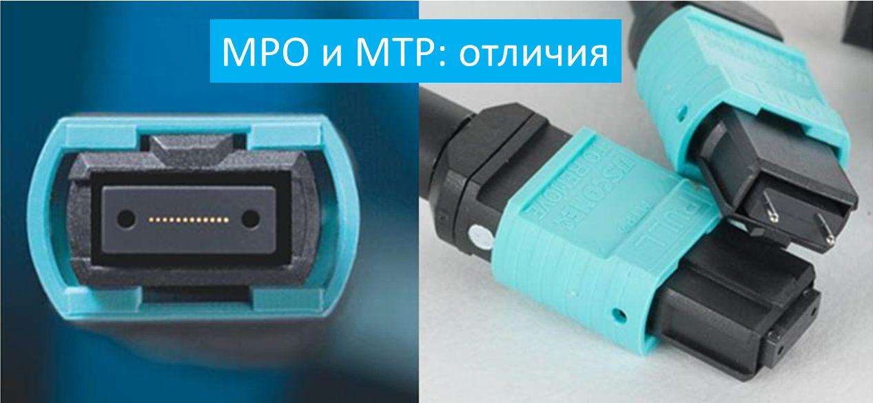 MPO и MTP коннекторы: в чём отличия?
