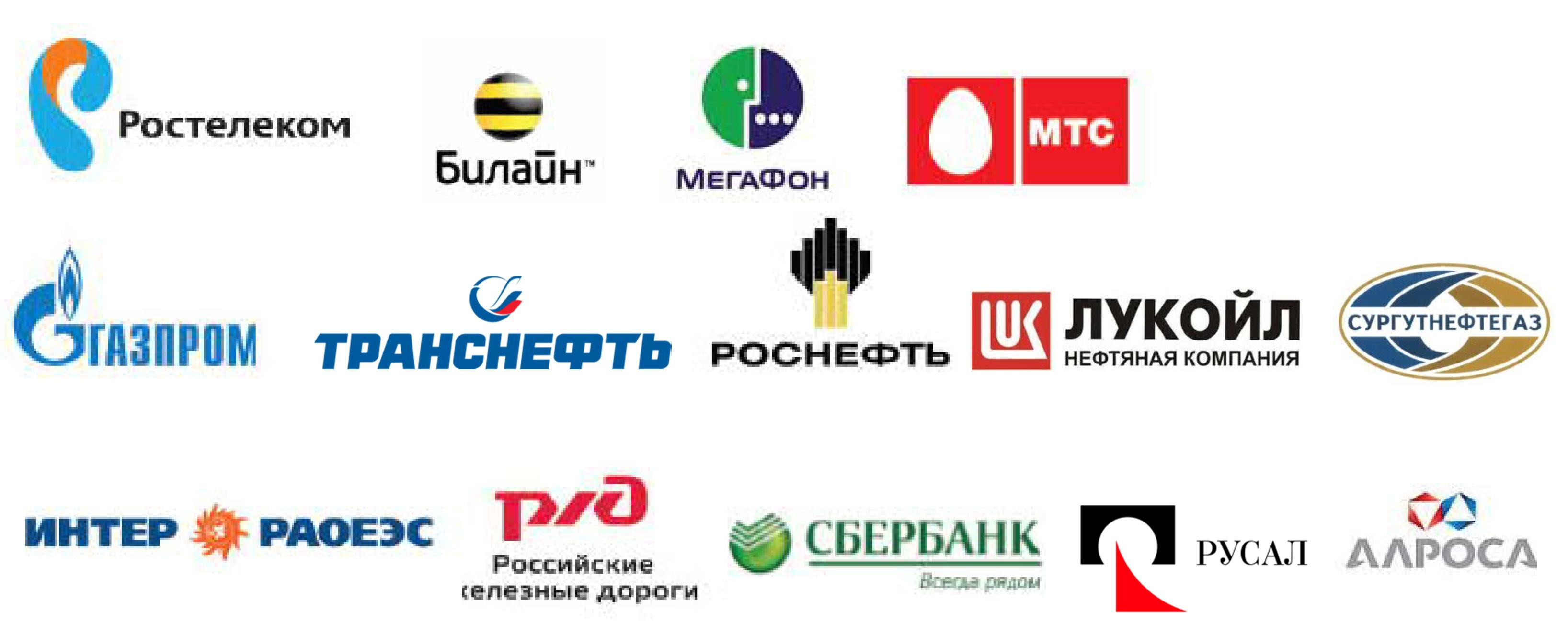 Клиенты компаний 4VOLS.RU
