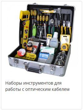 Наборы инструментов для работы с волоконно оптическим кабелем