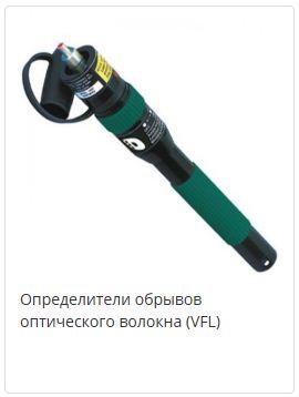 Определители обрывов оптического волокна (локаторы повреждений, VFL)